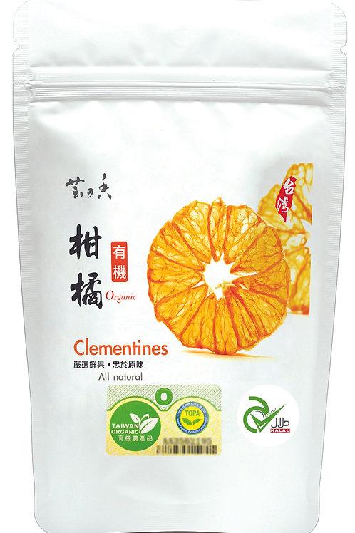 Clementines有機柑橘