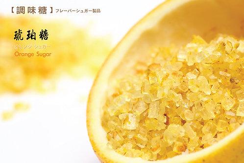 Orange sugar琥珀糖
