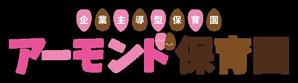 アーモンド保_育園01.png