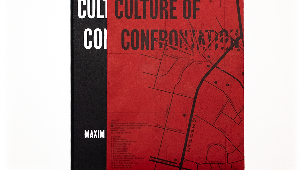 Культура Конфронтації (Culture of Confrontation)