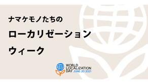 \祝・ローカリゼーションデイ日本!2021/