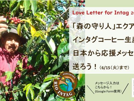 Love Letter for Intag♡ー「森の守り人」エクアドル・インタグコーヒー生産者にラブレターを送ろう!