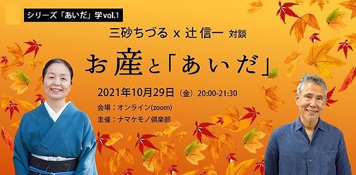 21029三砂さん66.jpg