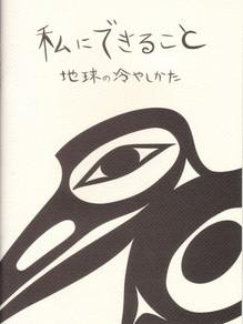 hachidori0019.JPG
