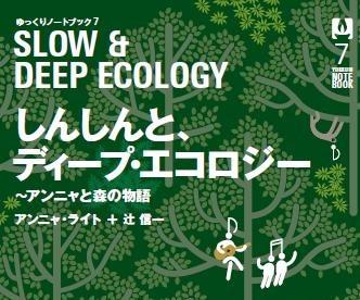 アンニャとぼくとナマケモノー『しんしんと、ディープ・エコロジー』はじめに