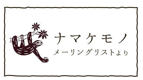 ナマケモノMLより.jpg