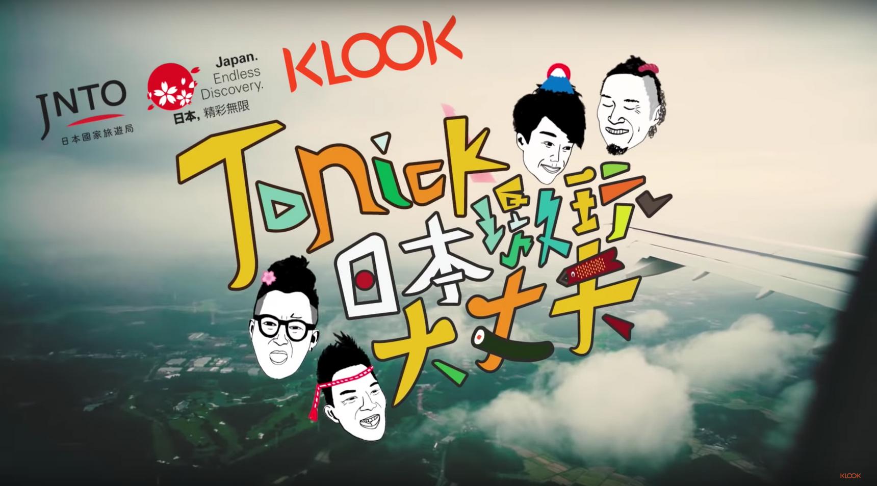 ToNick日本激玩大丈夫2
