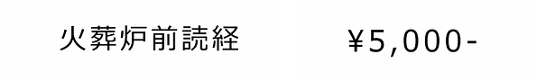 火葬炉前読経価格_100x.png