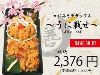 4/24~5/6 新宿小田急『北海道物産展』
