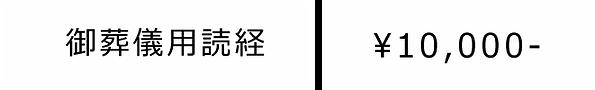 御葬儀用読経価格_100x.png