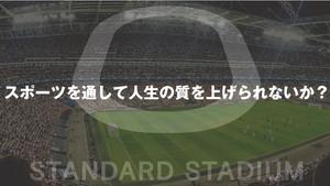 スタンダードスタジアム Standatd Stadium