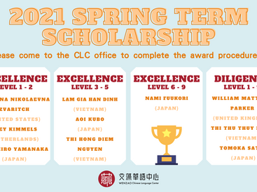 2021春季班獎學金獲獎名單 2021 Spring Term Scholarship Recipients