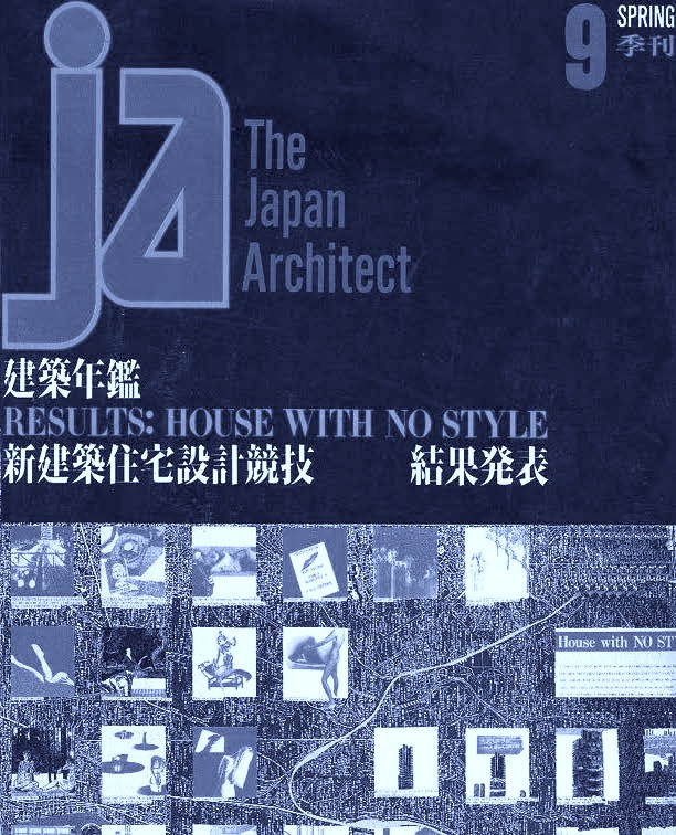 Japan Architect: House with No Style