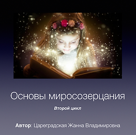 """""""Основы миросозерцания"""". Цикл №2"""