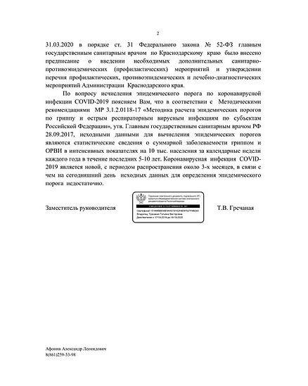 Краснодарский край2.jpeg