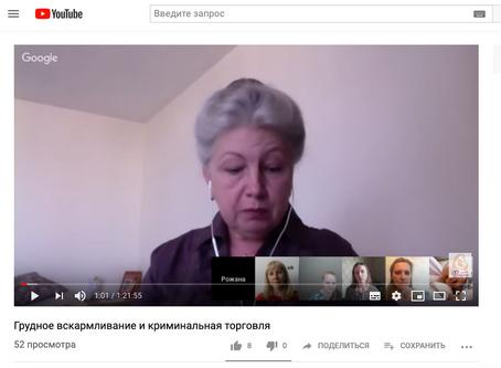 Тезисы международной видеоконференции «Грудное вскармливание и криминальная торговля»