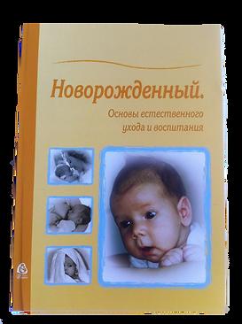 01-Новорожденный основы.png