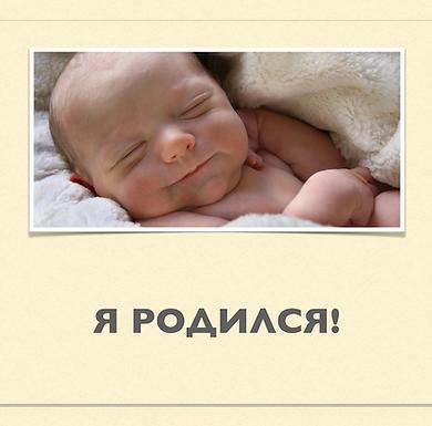 """Курс """"Я родился"""""""