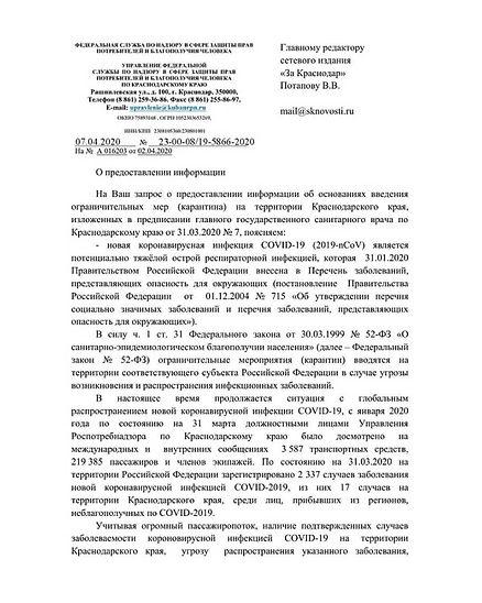 Краснодарский край1.jpeg
