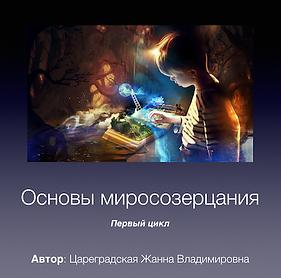 """""""Основы миросозерцания"""". Цикл №1"""