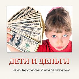 "Вебинар ""Дети и деньги"""