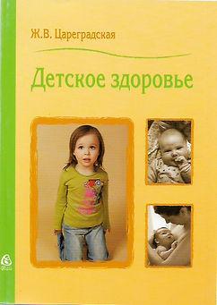 01-Детское здоровье.jpg