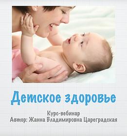 """Курс """"Детское здоровье"""""""