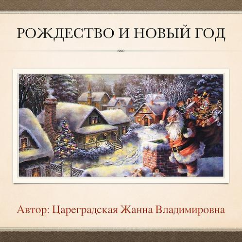 """Курс """"Рождество и Новый Год"""""""