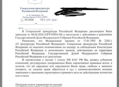 Ответ Генеральной прокуратуры. Комментарий юриста