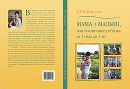 """Вышла в свет книга """"Мама+малыш или воспитание от 1 до 3"""""""