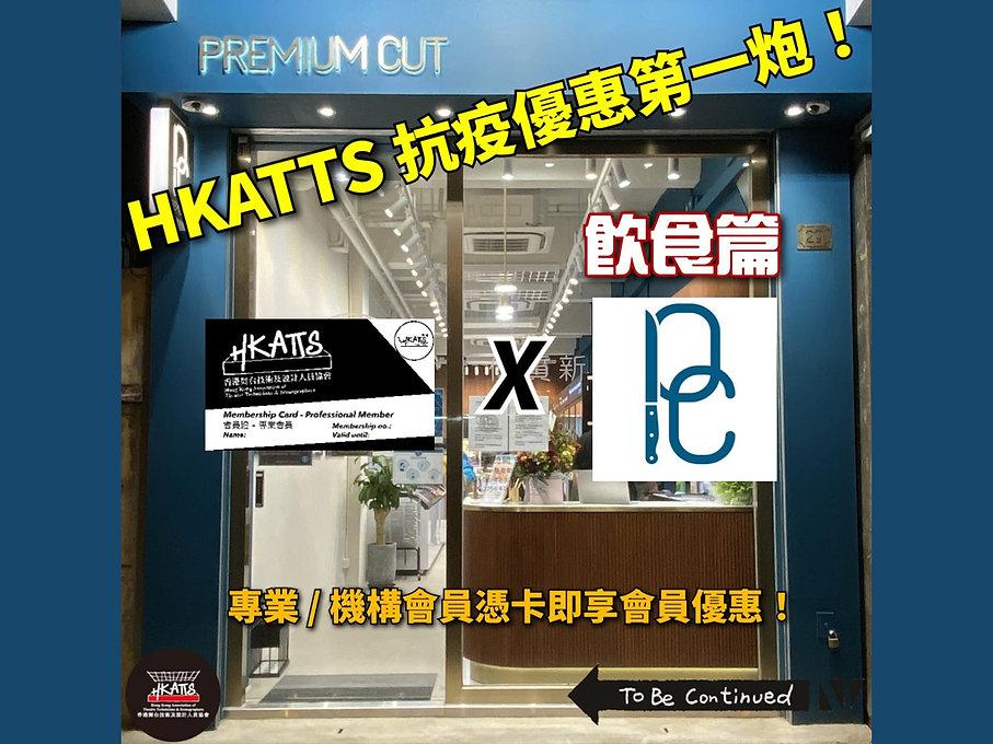 1. Premium Cut 2.jpg