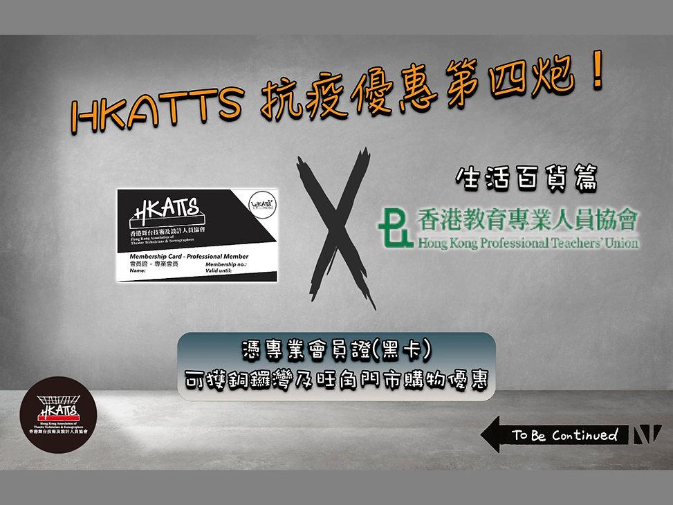 4. 香港教育專業人員協會 1.jpg