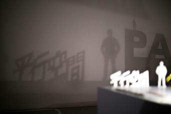 Hong Kong Theatre Design Exhibition