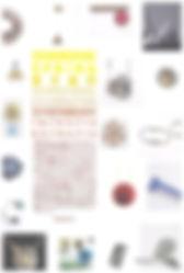 """201603""""春艺盎然""""艺术首饰.jpeg"""