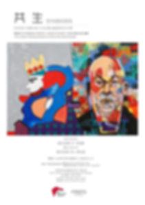 201509 「共生 SYMBIOSIS」大卫·歌诗坦与奥特玛·阿尔特联合画作展