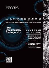 201609 以色列纪实摄影展.jpg