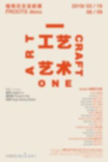 北京呈献展海报-01.jpg
