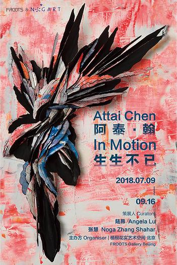 北京阿泰展海报的副本.jpg