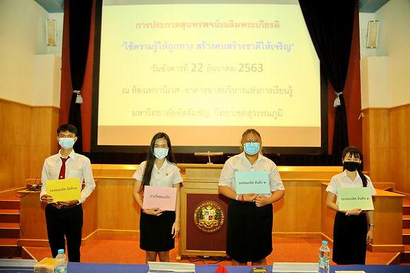 AU Thai Speech Contest 2020