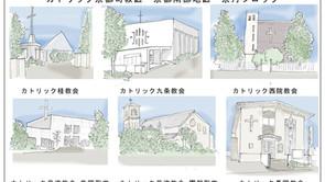 2021年9月12日(日) 京丹ブロックの9月30日までのミサの休止の案内