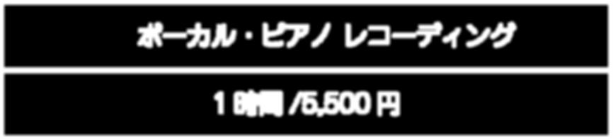 20191104歌どり&ピアノ録音.png