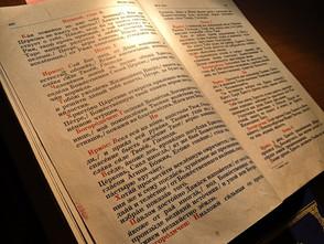 Праздник памяти святых апостолов Петра и Павла