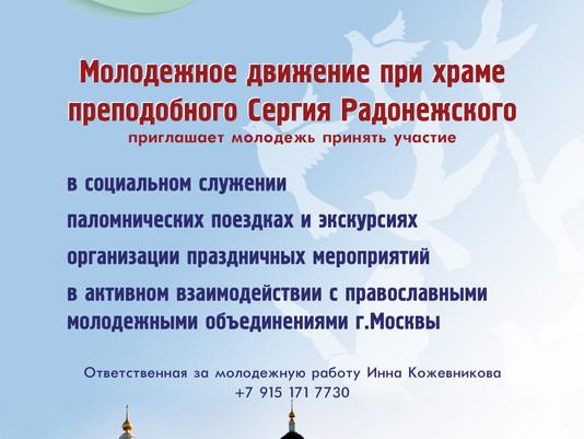 Молодежное движение при храме прп. Сергия Радонежского
