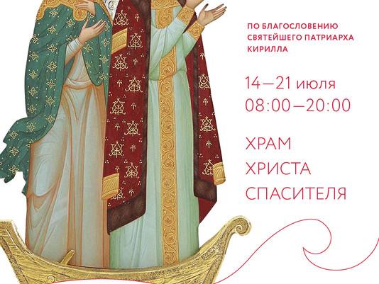 Мощи святых благоверных князя Петра и княгини Февронии