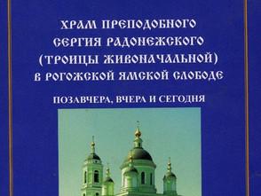 Новое дополненное издание книги о храме прп. Сергия Радонежского. Обсуждения.