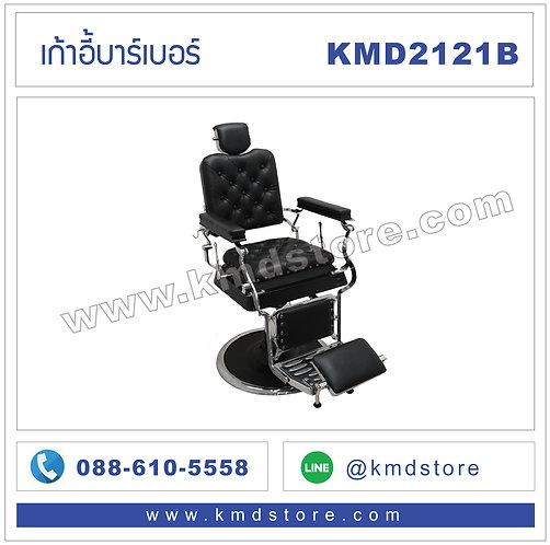 KMD2121B เก้าอี้บาร์เบอร์