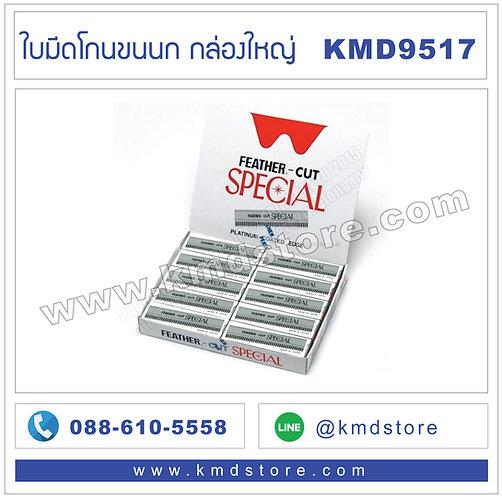 KMD9517 ใบมีดโกนขนนก กล่องใหญ่