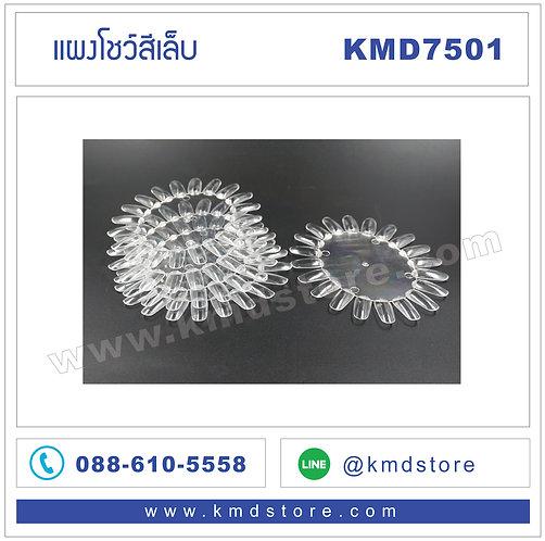 KMD7501 แผงโชว์สีเล็บ