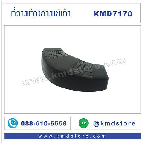 KMD7170 ที่วางเท้าอ่างแช่เท้า