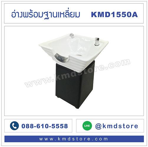 KMD1550A อ่างพร้อมฐาน